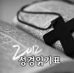 2012 성경읽기표
