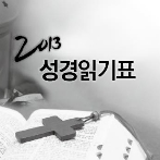 2013 성경읽기표