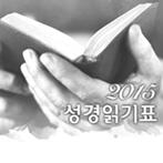 2015 매일성경읽기표