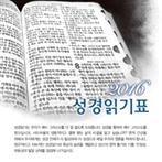 2016 매일성경읽기표