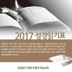 2017 매일성경읽기표