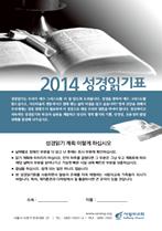 2014 매일성경읽기표