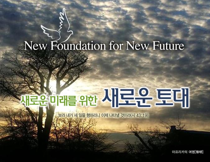 새로운 미래를 위한 새로운 토대