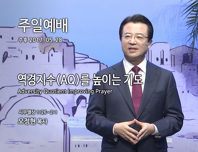 주일예배설교 - 영적지수(AQ)를 높이는 기도