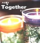 사랑 together