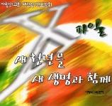 대각성전도집회 X파일 - 새천년을 새 생명과 함께